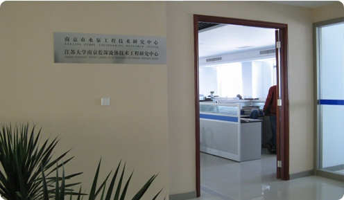 Nanjing Pump Engineering Technology Research Center